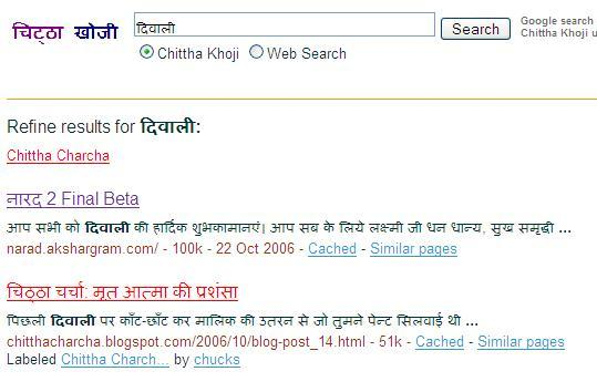 Customized Hindi Blog Search Engine